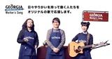 """R-指定(Creepy Nuts)&眉村ちあき&飯尾和樹(ずん)、""""日本コカ・コーラ「ジョージア」Worker's Song キャンペーン""""出演決定"""