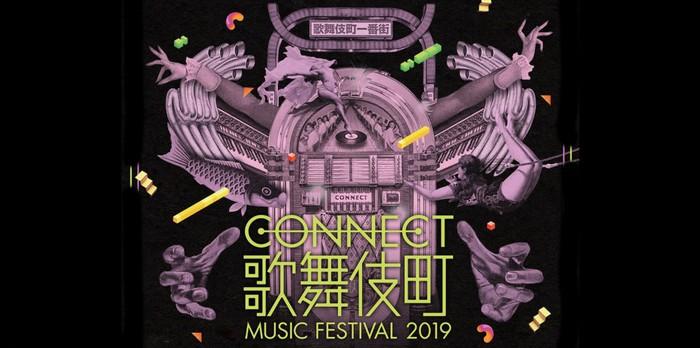 """歌舞伎町発の音楽フェス""""CONNECT歌舞伎町MUSIC FESTIVAL2019""""、4/20開催決定。第1弾出演アーティストに石野卓球、Yap!!!、The Wisely Brothers、ベランダら23組"""