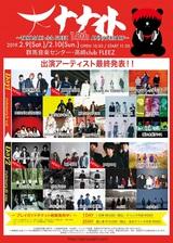 """2/9-10開催の""""大ナナイト~TAKASAKI club FLEEZ 15th ANNIVERSARY~""""、最終出演者にヒトリエ、NCIS、WEAVER、KAKASHI、popoq決定"""