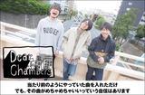 """東京発""""呑んだくれ""""3ピース・バンド、Dear Chambersのインタビュー公開。確信と自信が手応えとしてはっきりと感じられる、名刺代わりの1stミニ・アルバムを明日1/23リリース"""