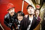 ガガガSP、初期作再現ツアーの第1弾ゲスト・バンドにセックスマシーン!!、bacho、ベランパレードら出演決定