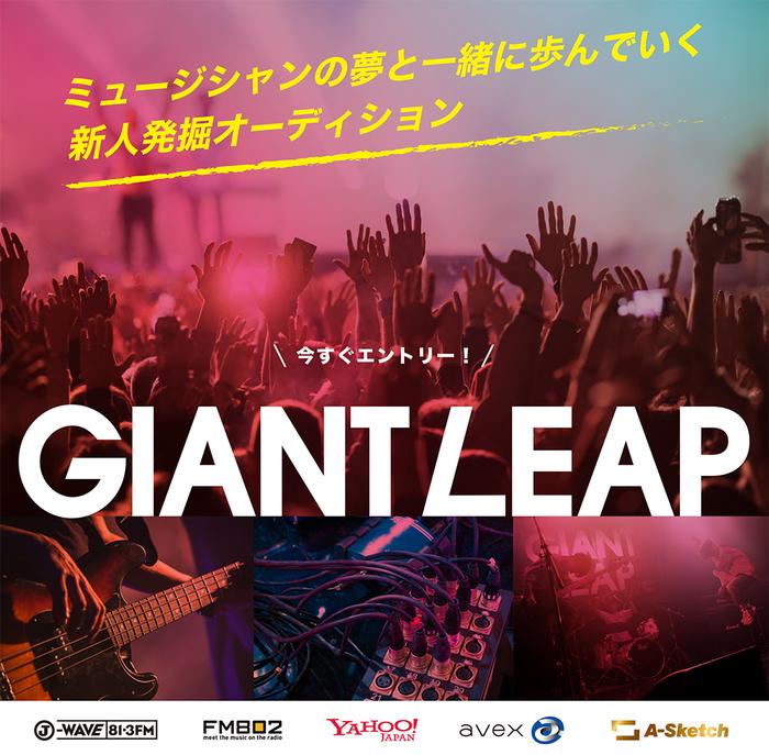 """""""ミュージシャンの夢と一緒に歩んでいく""""音楽プロジェクト""""GIANT LEAP""""、本日1/17より2019年エントリー受付スタート"""