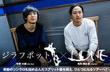 ジラフポット×LONEの対談インタビュー公開。奇跡のシンクロも詰め込んだスプリット・シングル『Black's ONE』を明日1/9リリース。東名阪レコ発ツアーも2月より開催