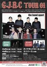 the band apart×ストレイテナー、4月に名阪にて対バン企画開催。ゲストにHalo at 四畳半、LITEが決定