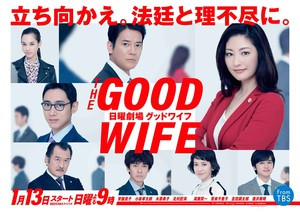 goodwife_poster.jpg