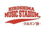 """3/23-24開催サーキット・フェス""""HIROSHIMA MUSIC STADIUM -ハルバン'19-""""、第7弾出演者にアルカラ、FIVE NEW OLD、The 3 minutes、スリマ、セクマシ、SIMACら14組決定。日割り発表も"""