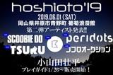 """6/1岡山で開催の野外フェス""""hoshioto'19""""、第2弾出演アーティストにSCOOBIE DO、鶴、ココロオークションら5組決定。クラウドファンディング実施も"""