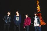 ircle、5月にミニ・アルバムをリリース決定。全国10ヶ所回る対バン・ツアー開催も