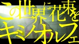 """キミノオルフェ、TVアニメ""""エガオノダイカ""""EDテーマ「この世界に花束を」MV公開。監督は東市篤憲が担当"""