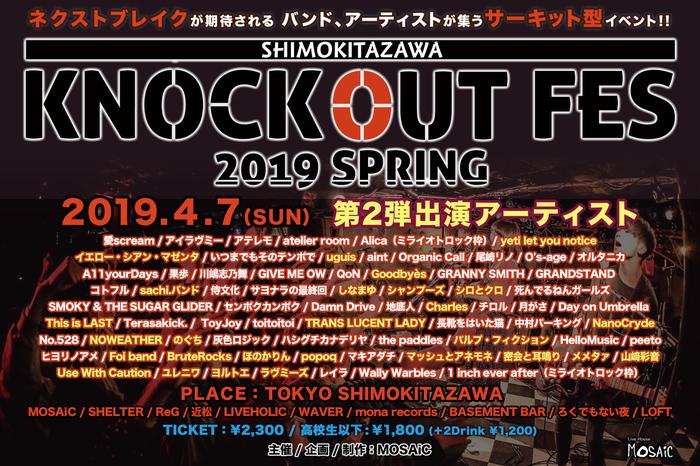 """4/7開催""""KNOCKOUT FES 2019 spring""""、第2弾発表でThis is LAST、Charles、uguis、Use With Caution、メメタァ、マッシュとアネモネら決定"""