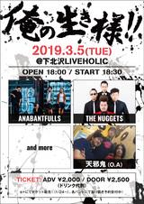 ANABANTFULLS、THE NUGGETS、天邪鬼出演。3/5下北沢LIVEHOLICにてイベント開催決定