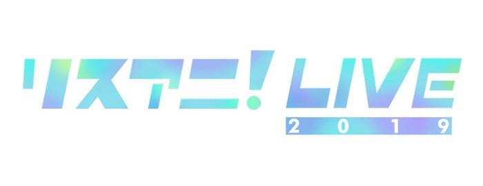 "LiSA、PENGUIN RESEARCH、ASCA、ReoNaら出演の""リスアニ!LIVE 2019""、2/15よりGYAO!にてライヴ&コメント映像の独占配信決定。過去のライヴ・ダイジェスト映像の無料配信も"