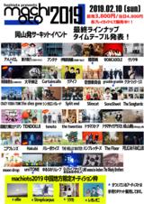 """2/10岡山にて開催のサーキット・イベント""""machioto2019""""、最終出演者に粟子真行(ココロオークション)、Hakubiら決定。タイムテーブルも公開"""