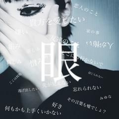 miyuna_me.jpg
