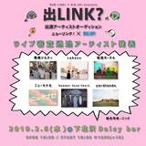 "NEW LINK! × BIG UP!によるオーディション ""出LINK!""、1次審査通過アーティスト発表"