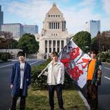 YouTuberバンド Non Stop Rabbit、ミニ・アルバム『自力本願』収録曲「乱気流」MV制作のため100万円プレゼント企画を実施。『自力本願』ジャケ写公開も