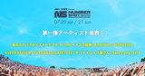 """7/20-21福岡で開催の""""NUMBER SHOT 2019""""、第1弾出演アーティストにオーラル、ヤバT、スカパラ、ビーバー、MONOEYES、teto、Saucy Dogら決定"""