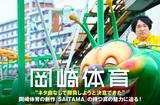 """岡崎体育のインタビュー&動画メッセージ公開。""""ネタ曲なしで勝負しようと決意できた""""――現代への対応力と自由な発想で新たなフェーズ示した3rdアルバム『SAITAMA』を1/9リリース"""