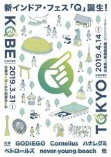 """新インドア・フェス""""Q""""、3/31神戸ワールド記念ホール&4/14両国国技館で開催決定。出演アーティストにネバヤン、ハナレグミ、コーネリアス、ペトロールズ、GODIEGO"""