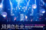 """緑黄色社会のライヴ・レポート公開。バンド史上最大規模となるマイナビBLITZ赤坂公演、唯一無二のポップ・ミュージック鳴らす""""リョクシャカ""""の着実な躍進を示した渾身のツアー・ファイナルをレポート"""