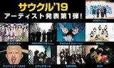 """5/25開催""""Shimokitazawa SOUND CRUISING 2019""""、第1弾アーティストにEMPiRE、ステレオガール、ELEPHANT GYMら9組決定"""