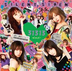silentsiren_31313_tsujo.jpg