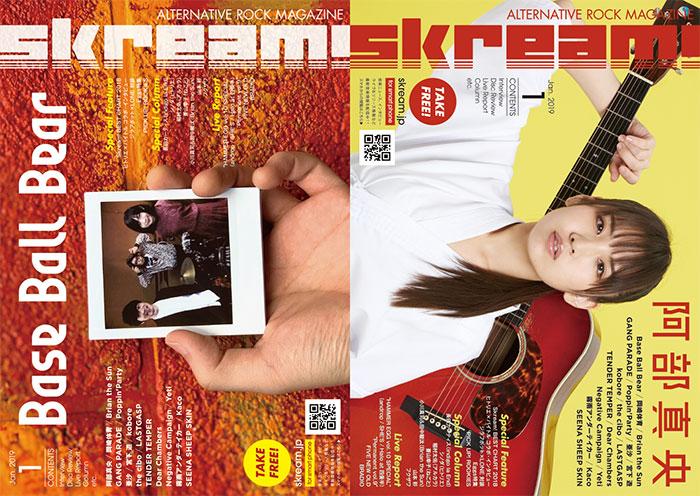 【Base Ball Bear/阿部真央 表紙】Skream!1月号、本日1/4より順次配布開始。岡崎体育、Brian the Sunのインタビュー、ヒトリエ×バイトル特別企画、BRADIOのライヴ・レポートなど掲載