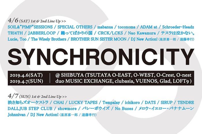"""4/6-7渋谷にて開催""""SYNCHRONICITY'19""""、第2弾ラインナップにSPECIAL OTHERS、CHAI、DATS、ADAM at、Lucie,Tooら15組決定。日割り公開も"""