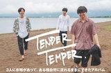 福島県郡山発の3ピース、TENDER TEMPER(ex-知る権利)のインタビュー&動画メッセージ公開。奥行きのある世界観に浸れる、改名後初の全国流通盤『みなみ』を1/23リリース