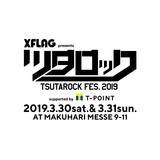 """3/30-31幕張メッセで開催""""ツタロックフェス 2019""""、第4弾出演アーティストにtetoが決定"""