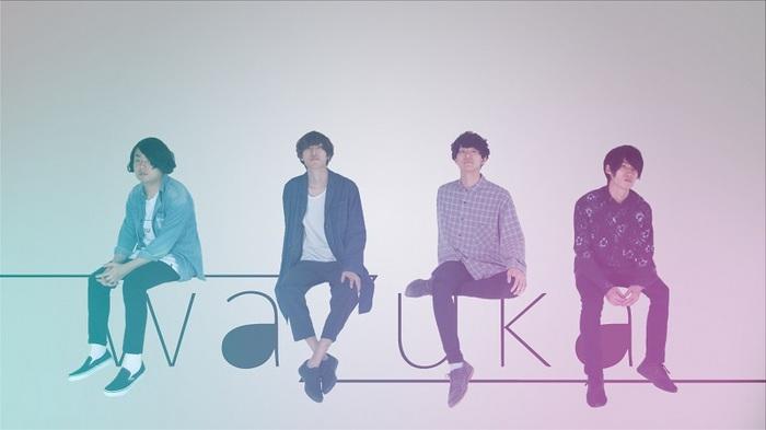 ギター・ロックの王道貫く4人組バンド ワヅカ、ニューEP『Wink』2/6にタワレコ新宿店限定にてリリース決定。マッシュとアネモネ、シロとクロら迎え東名阪ツアーも開催