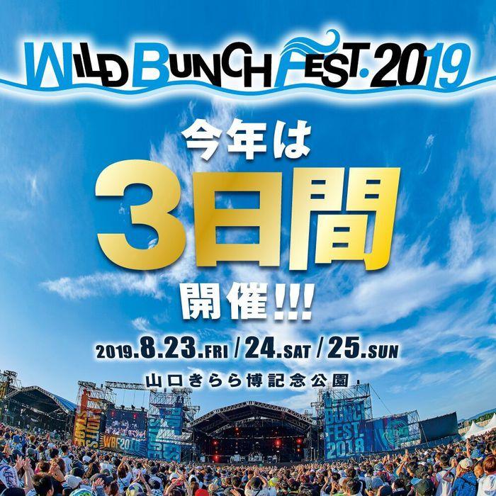 """山口の野外フェス""""WILD BUNCH FEST. 2019""""、8/23-25に開催決定"""