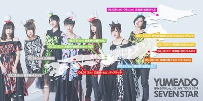 yumeado_tour2019.jpg