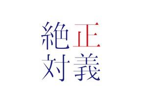 zettaiseigi_logo_tate.jpg