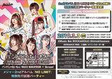 バンドじゃないもん!MAXX NAKAYOSHIメジャー2ndアルバム『NO LIMIT』特別先行試聴パーティー、3/3にROCKAHOLIC下北沢にて開催決定。メンバー全員出演、トーク・ショー、お見送り会も