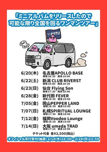 DORIAN_TOUR.jpg