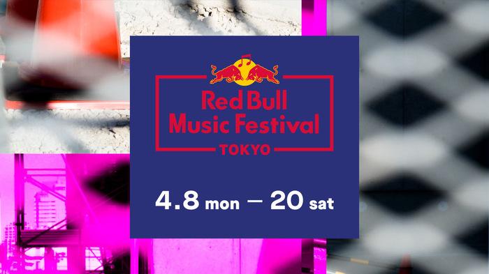 """レッドブルによる都市型音楽フェス""""RED BULL MUSIC FESTIVAL TOKYO 2019""""、4月に開催決定"""