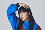 あいみょん、対バン・ツアーにamazarashi、HY、マイヘア、マカロニ、ORANGE RANGEら出演決定。ニュー・アルバムより「恋をしたから」レコーディング映像も公開