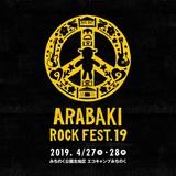 """ARABAKI ROCK FEST.19""、第4弾出演者にホリエアツシ(ストレイテナー)、あいみょん、キュウソセイヤ、King Gnu、コレサワ、BURNOUT SYNDROMESら30組決定。日割りも発表"