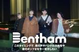 """Benthamのインタビュー&動画メッセージ公開。""""僕の声やバンドの方向性や歌のポップさを今一度示したい""""――大胆な挑戦も窺える2ndフル・アルバム『MYNE』を2/27リリース"""