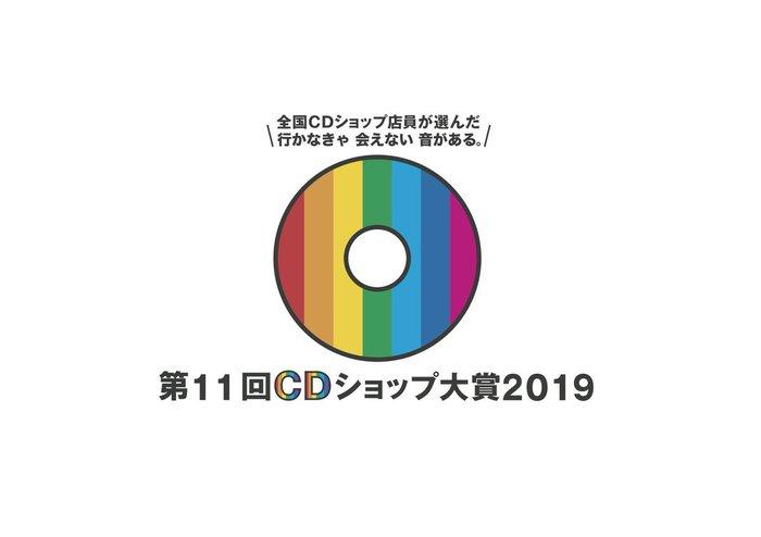 """""""第11回CDショップ大賞2019""""、入賞作品にWANIMA、星野源、Official髭男dismら10タイトル決定"""
