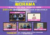 "Sijima×下北沢LIVEHOLIC、3/21に共同レコ発イベント""DRAMA""開催。対バンにDELMO、Love you 7th、Port Town FM、yunomi"