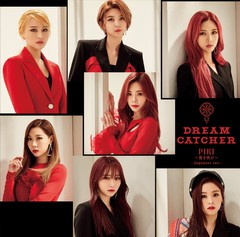 dreamcatcher_shokaiB.jpg