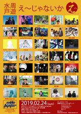 """2/24に茨城 水戸にて開催される周遊イベント""""え~じゃないか""""、第3弾アーティストに宮田 岳(黒猫チェルシー)、ニトロデイら7組決定。タイムテーブルも発表"""