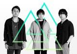 fox capture plan、本日2/6リリースの松下奈緒ニュー・アルバム『Synchro』収録曲「Melodious Sky」に参加