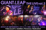 """GIANT LEAP THE LIVE vol.2""のライヴ・レポート公開。新人開発プロジェクト""GIANT LEAP""主催ライヴ、PRIZE選出アーティストら3組とマカロニえんぴつがゲスト出演した東京公演をレポート"