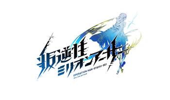 hangyakusei_animelogo.jpg