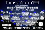 """6/1岡山で開催の野外フェス""""hoshioto'19""""、第3弾出演アーティストにBrian the Sun、LAMP IN TERREN、ナードマグネット、Saucy Dog、マスドレ、DJダイノジ、The Songbardsら13組決定"""