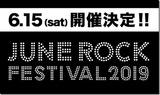 """オールナイト・イベント""""JUNE ROCK FESTIVAL 2019""""、6/15川崎CLUB CITTA'にて開催。第1弾出演アーティストに打首獄門同好会、四星球、忘れらんねえよ決定"""