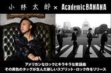 小林太郎 × Academic BANANAの座談会公開。アメリカンなロックとキラキラな歌謡曲――異色のタッグが生んだ新しいスプリット・ロック作『ESCAPE』を明日2/27全国リリース